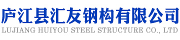 夹芯板_合肥C型钢_庐江钢结构-庐江汇友彩钢瓦活动板房生产厂家